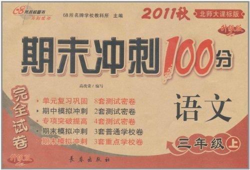 期末冲刺100分完全试卷 语文3年级 2011秋上 北师大课标版升级版图片