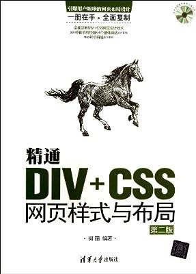 精通DIV+CSS网页样式与布局.pdf
