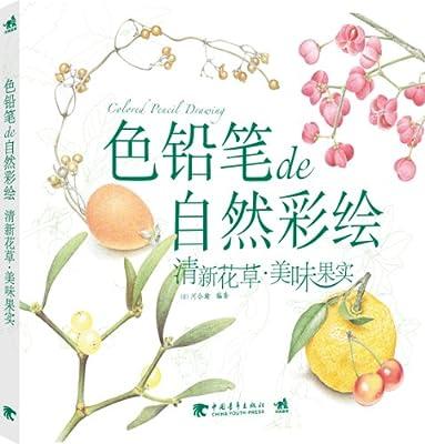 色铅笔de自然彩绘:清新花草•美味果实.pdf