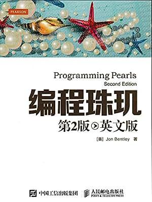 编程珠玑 第2版 英文版.pdf