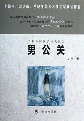 男公关.pdf