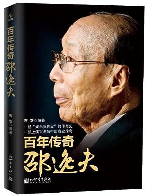 百年传奇邵逸夫.pdf