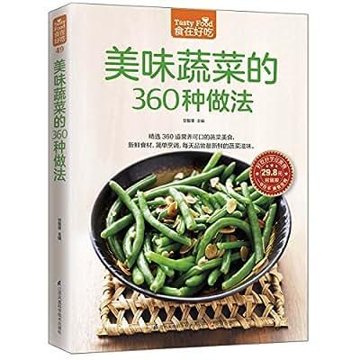 美味蔬菜的360种做法.pdf