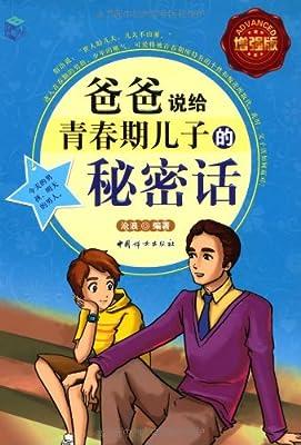 爸爸说给青春期儿子的秘密话.pdf