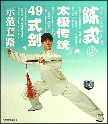 陈式太极传统49式剑.pdf