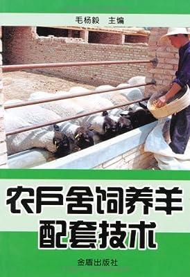 农户舍饲养羊配套技术.pdf