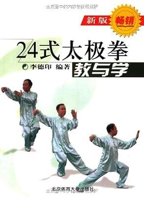 24式太极拳教与学.pdf