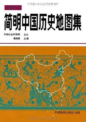 简明中国历史地图集.pdf