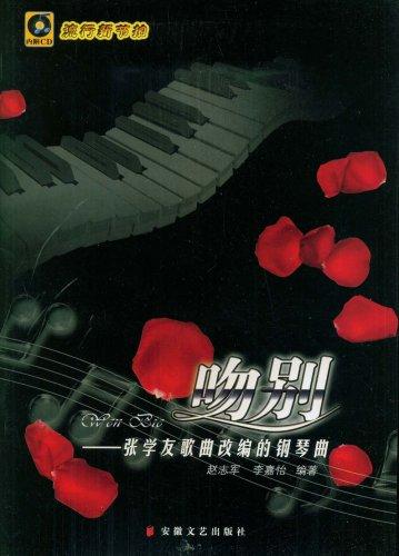 吻别:张学友歌曲改编的钢琴曲(附盘)图片图片