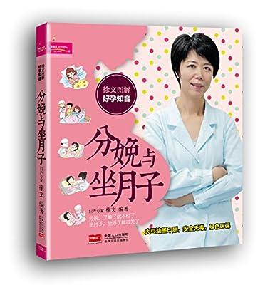 徐文图解好孕知音:分娩与坐月子.pdf