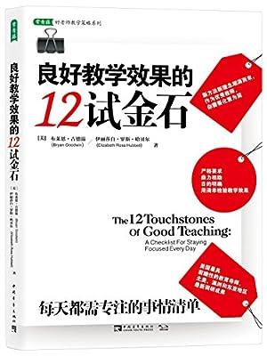 良好教学效果的12试金石:每日都需专注的事情清单.pdf