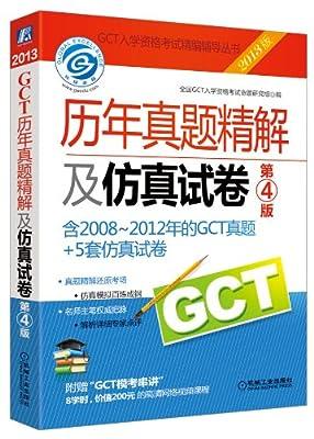 2013GCT历年真题精解及仿真试卷.pdf