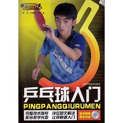 乒乓球入门 完整技术指导+详尽图文解说 附赠教学光盘.pdf