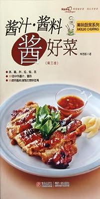 酱汁、酱料、酱好菜.pdf