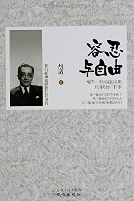 容忍与自由.pdf