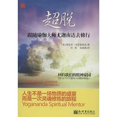 超脱:跟随瑜伽大师尤迦南达去修行.pdf