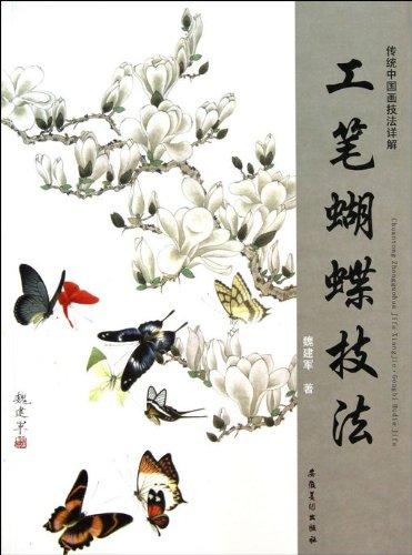 传统中国画技法详解 工笔蝴蝶技法图片