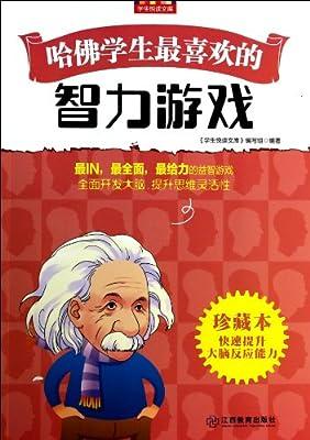 哈佛学生最喜欢的智力游戏/学生悦读文库.pdf