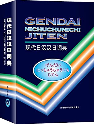 现代日汉汉日词典.pdf