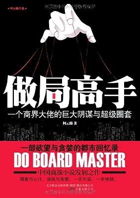 做局高手.pdf