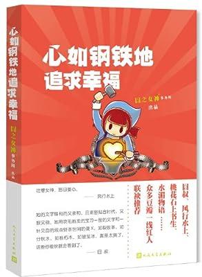 心如钢铁地追求幸福.pdf