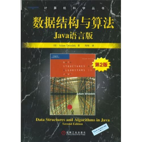 数据结构与算法:java语言版