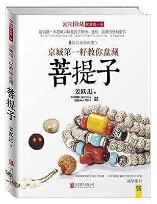 京城第一籽教你盘藏菩提子.pdf