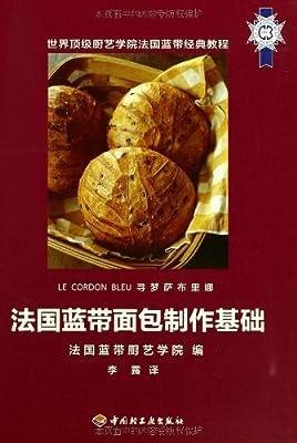 法国蓝带面包制作基础.pdf