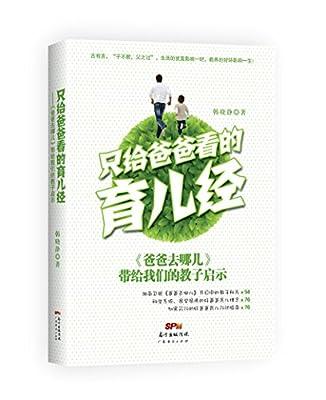 只给爸爸看的育儿经:《爸爸去哪儿》带给我们的教子启示.pdf