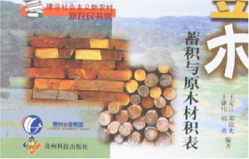 立木蓄积与原木材积表:亚马逊:图书
