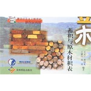 立木蓄积与原木材积表/王定江