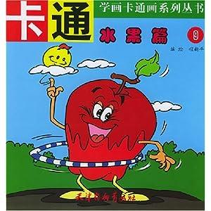 学画卡通画系列丛书:卡通水果篇/程新平-图书-亚马逊