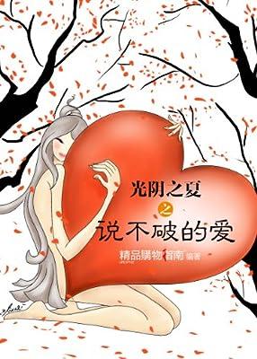 光阴之夏之说不破的爱.pdf
