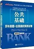 中公·金融人·(2014)中国银行业从业人员资格认证考试辅导用书:公共基础历年真题+全真模拟预测试卷-图片