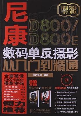 尼康D800\D800E数码单反摄影从入门到精通.pdf