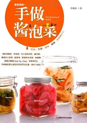手做酱泡菜.pdf