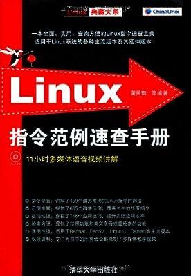 Linux指令范例速查手册.pdf