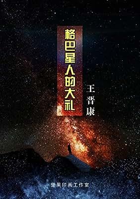 格巴星人的大礼.pdf