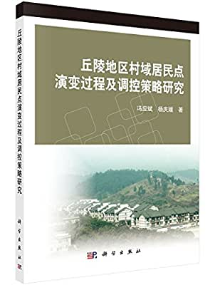 丘陵地区村域居民点演变过程及调控策略研究.pdf