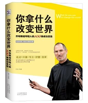 你拿什么改变世界:乔布斯给年轻人的100条成功忠告.pdf