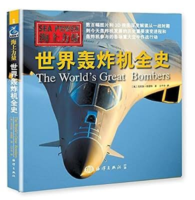 海上力量:世界轰炸机全史.pdf
