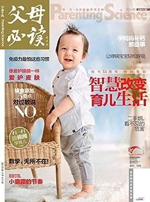 父母必读 月刊 2015年05期.pdf