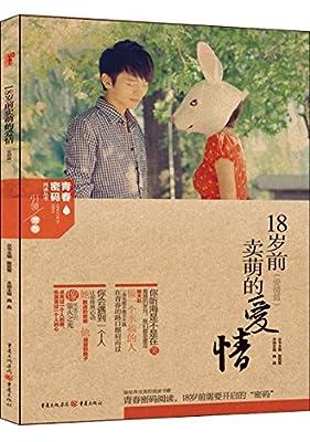 青春密码:18岁前卖萌的爱情.pdf