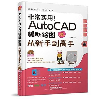 非常实用!AutoCAD辅助绘图从新手到高手.pdf