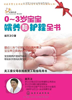 0-3岁宝宝喂养与护理全书.pdf