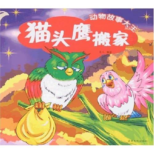 动物故事大王:猫头鹰搬家图片