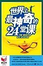 世界上最神奇的24堂课.pdf