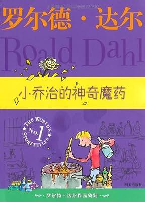 罗尔德•达尔作品典藏:小乔治的神奇魔药.pdf