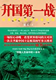 """开国第一战.4(被李际均将军誉为""""中国人生命中的一本书"""")-图片"""