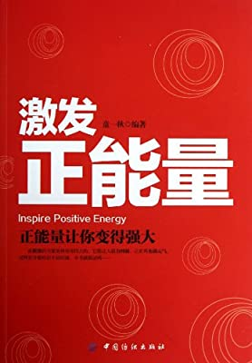 激发正能量.pdf